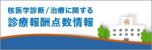 核医学診断/治療に関する診療報酬点数情報