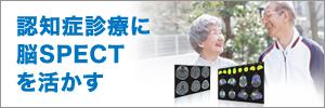認知症診療に脳血流SPECTを活かす!