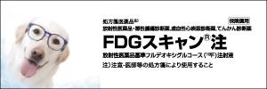 FDGスキャン®注